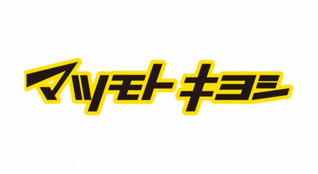 マツモトキヨシ 宜野湾コンベンションシティ店の画像・写真